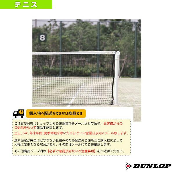 硬式テニスネット/再生PET(TC-511)