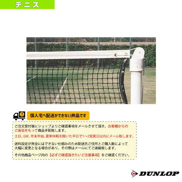 硬式テニスネット(TC-130)