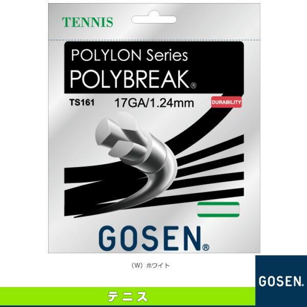 ポリロン ポリブレイク 17/POLYLON POLYBREAK 17(TS161)