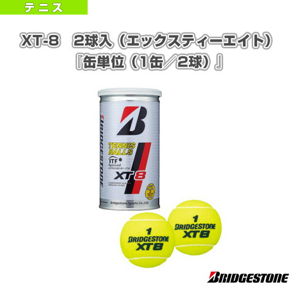 XT-8 2球入(エックスティーエイト)『缶単位(1缶/2球)』