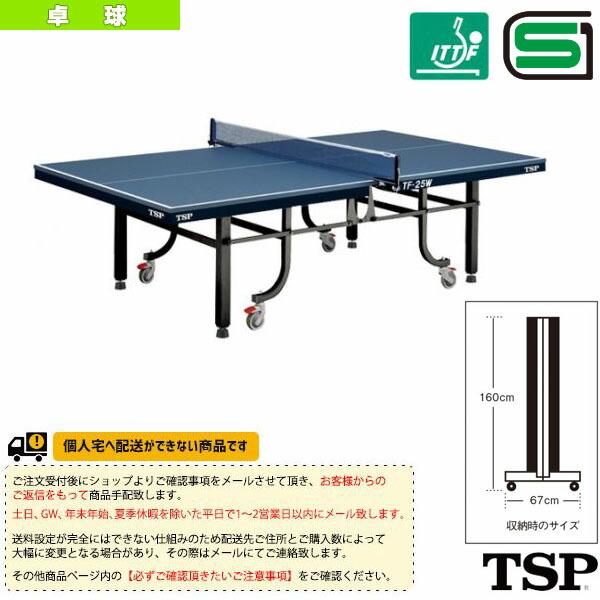 [送料別途]TF-25W/一体式(050465)