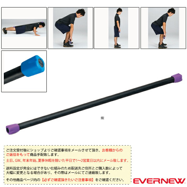 [送料別途]フィットネスバー 2kg(ETB551)