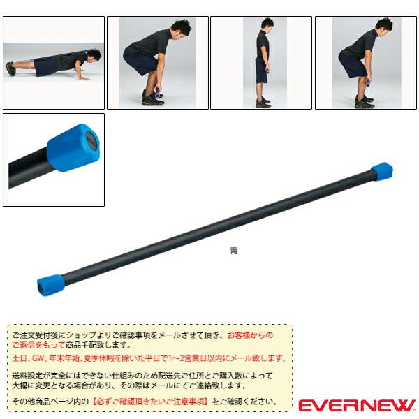 [送料別途]フィットネスバー 5kg(ETB554)