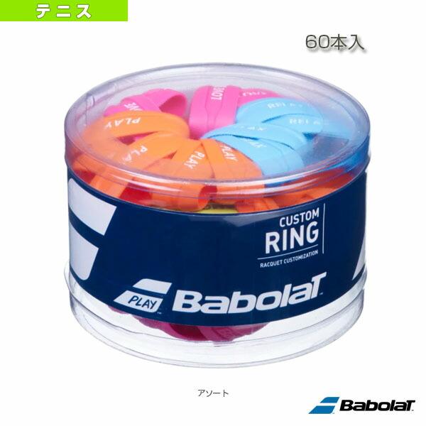 カスタムリング/60本入(710026)