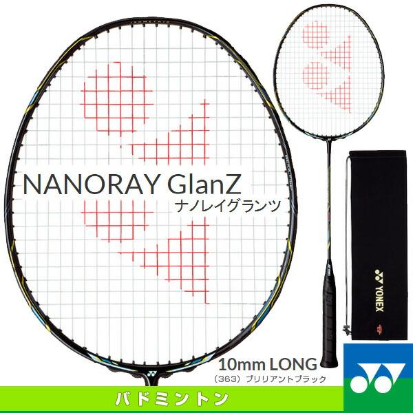 ナノレイグランツ/NANORAY GlanZ(NR-GZ)