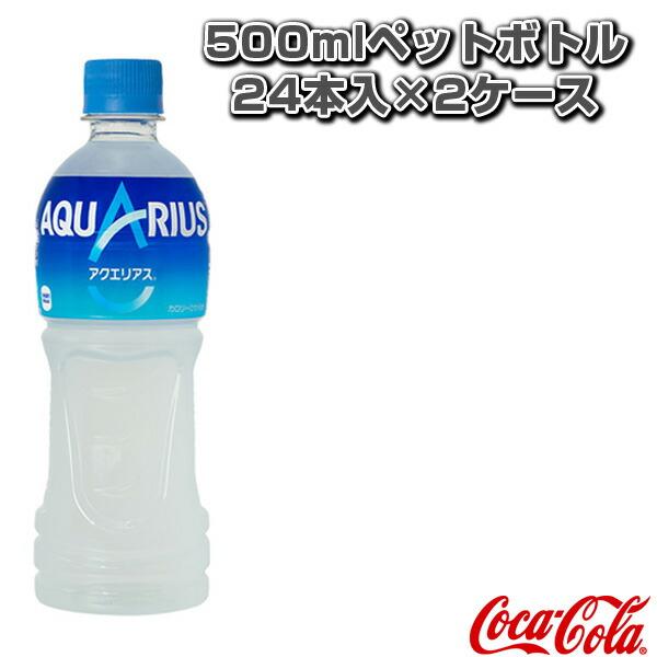 【送料込み価格】アクエリアス 500mlペットボトル/24本入×2ケース(41199)