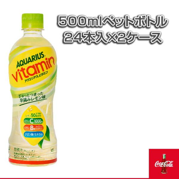 【送料込み価格】アクエリアス ビタミン 500mlペットボトル/24本入×2ケース(44587)