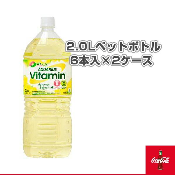 【送料込み価格】アクエリアス ビタミン 2.0Lペットボトル/6本入×2ケース(2143)