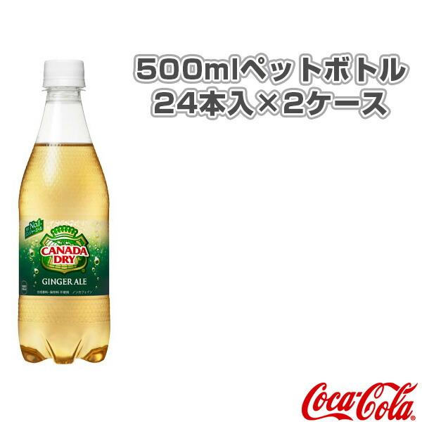 【送料込み価格】カナダドライ ジンジャエール 500mlペットボトル/24本入×2ケース(44910)