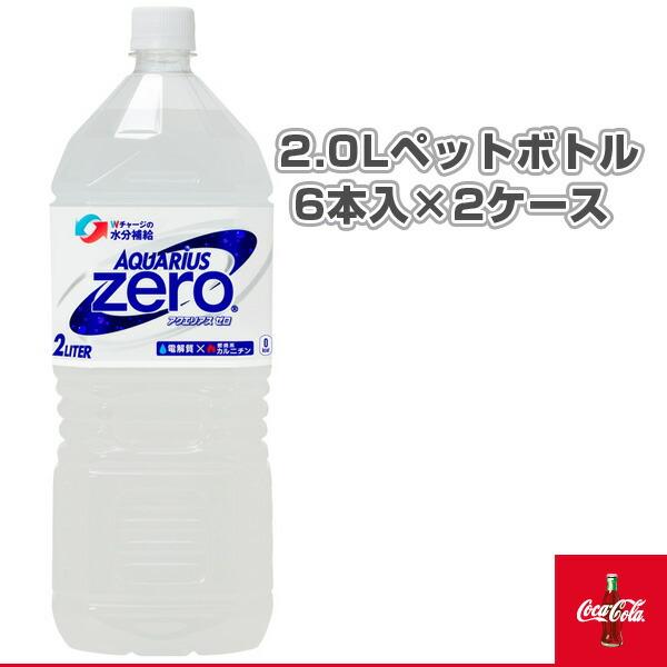 【送料込み価格】アクエリアス ゼロ 2.0Lペットボトル/6本入(5411)