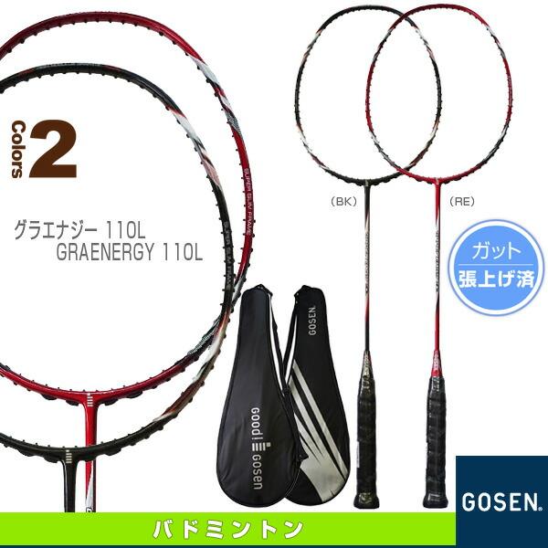 グラエナジー 110L/GRAENERGY 110L/張り上がり(BGE11)
