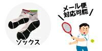 メール便送料無料 ソックス3足組