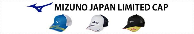 数量限定 ミズノ JAPANキャップ