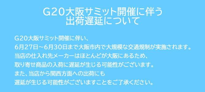 G20大阪サミット開催に伴う出荷遅延について