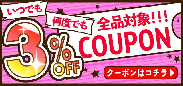 【全品対象】3%OFFクーポン!
