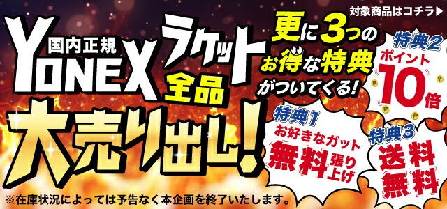 【YONEXラケット大売り出し】全品ポイント10倍!