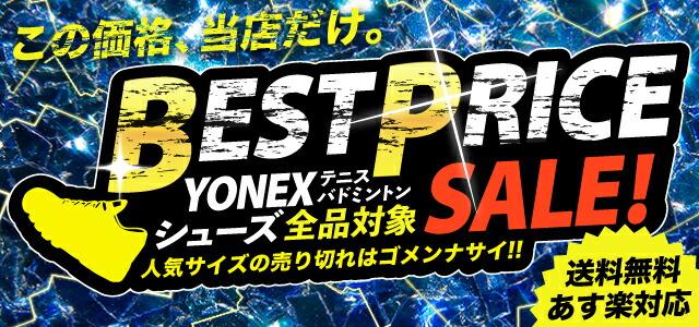 YONEX BEST PRICE SALE