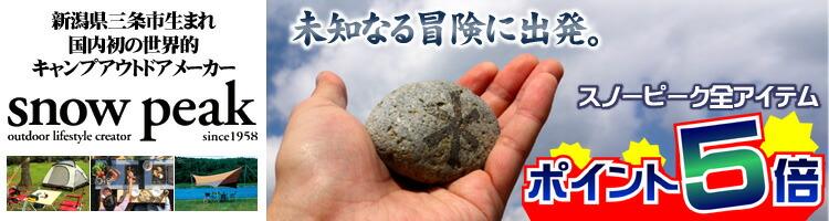 新潟県三条市生まれ 国内初の世界的アウトドアメーカー スノーピーク