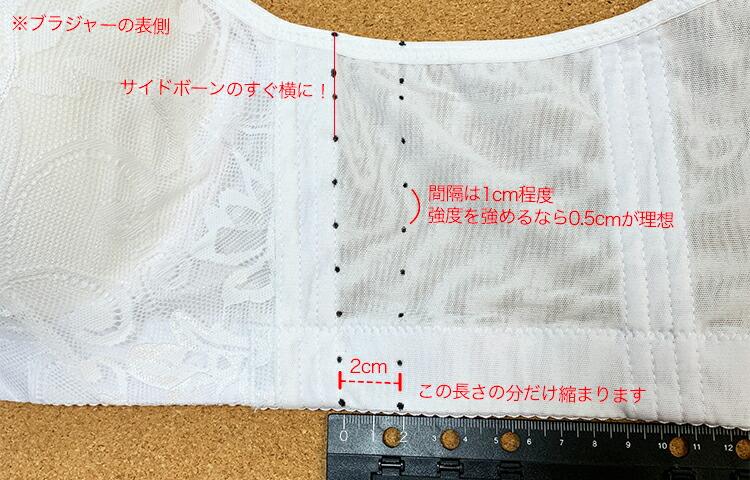 ブラジャーのアンダーを詰めるために縫う目印を付けた写真