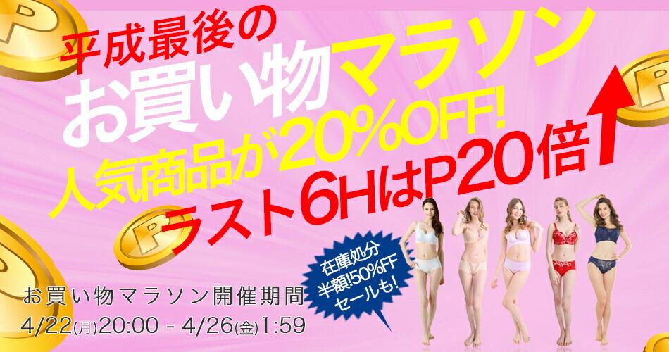 平成最後のお買い物マラソン