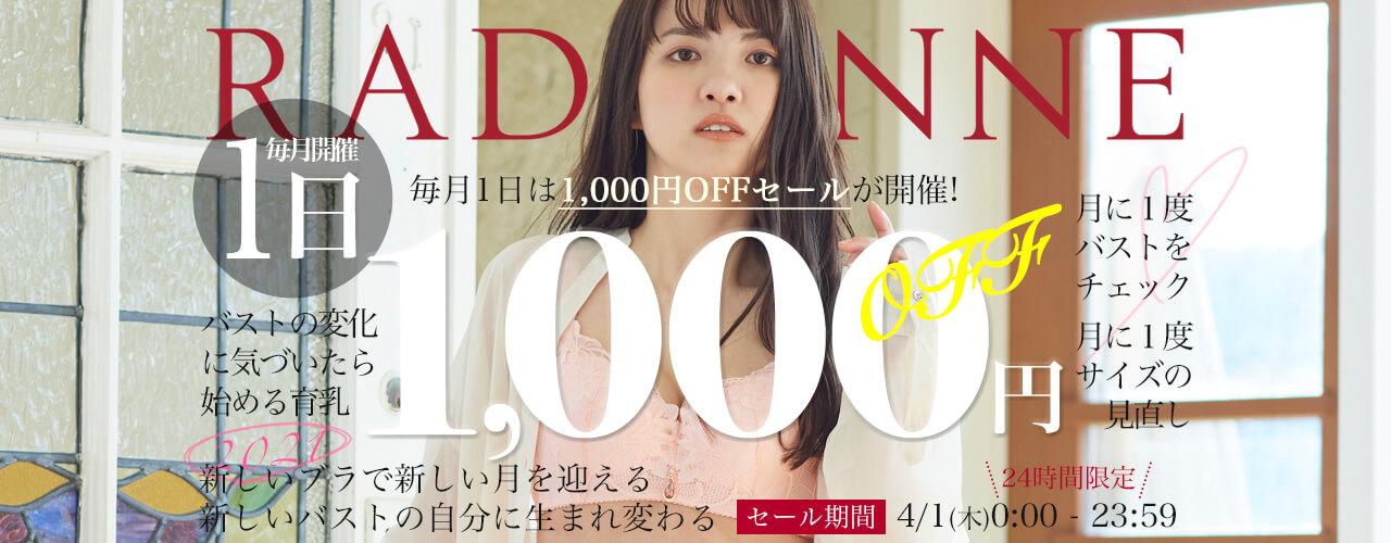 毎月1日は1,000円OFF!