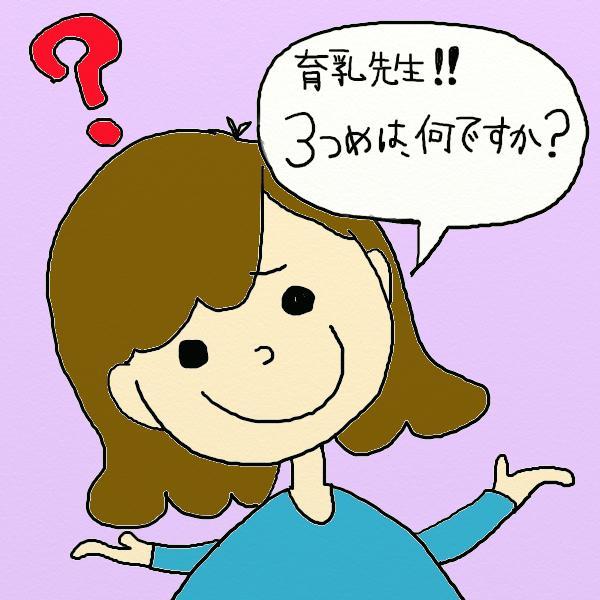 育乳先生、3つ目のポイントは何ですか