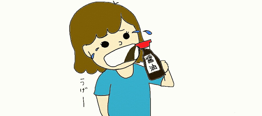 醤油を飲む