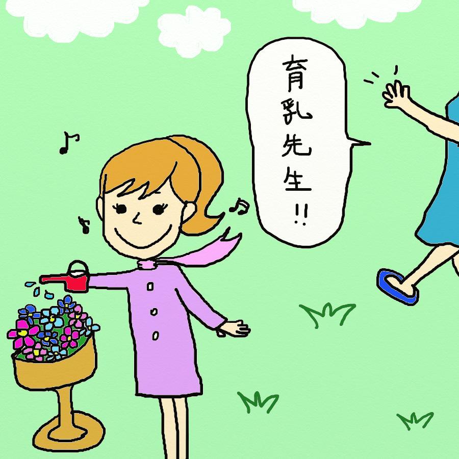 お花に水をあげる育乳先生
