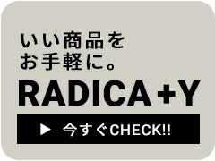 RADICAシリーズ
