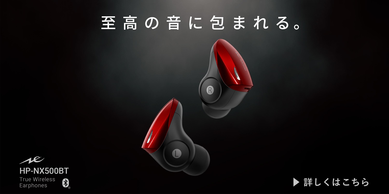 完全ワイヤレスイヤホン HP-NX500BT