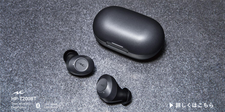 完全ワイヤレスイヤホン HP-T200BT