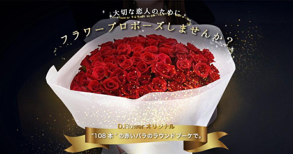 大切な恋人のためにフラワープロポーズしませんか。D.Flowerオリジナル108本の赤いバラのラウンドブーケで。