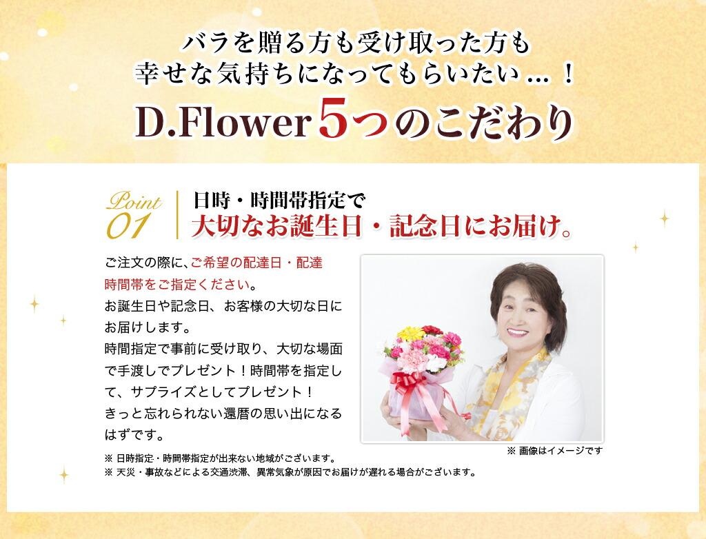 バラを贈る方も受け取った方も幸せな気持ちになってもらいたい...!D.Flower5つのこだわり。日時・時間帯指定で大切なお誕生日・記念日にお届け。