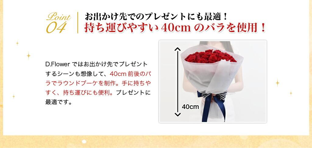 お出かけ先でのプレゼントにも最適!持ち運びやすい40cmのバラを使用!