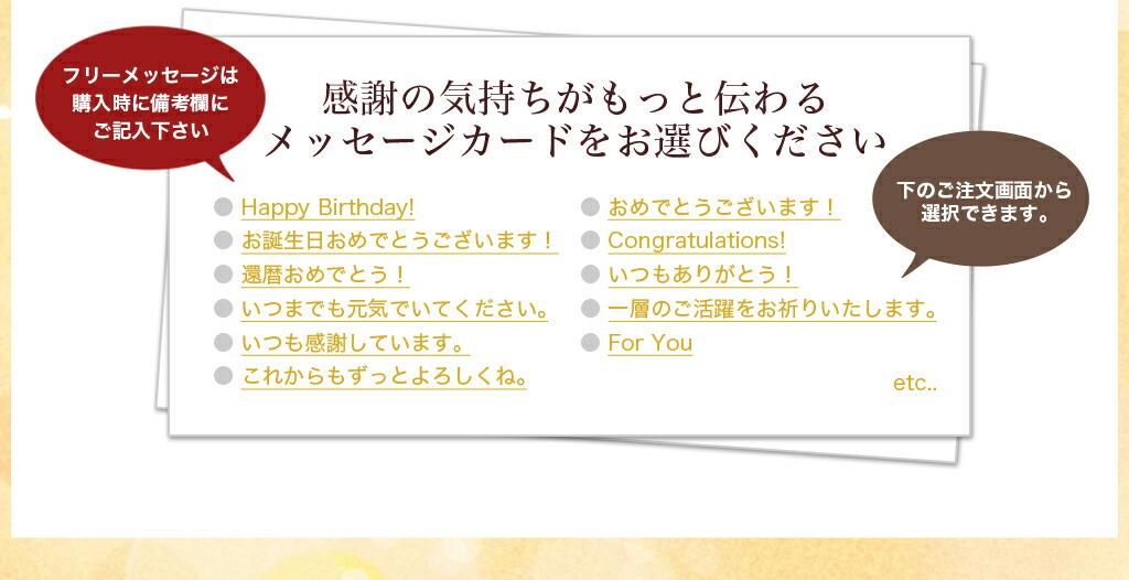 贈る相手にぴったりのメッセージカードをお選び下さい!