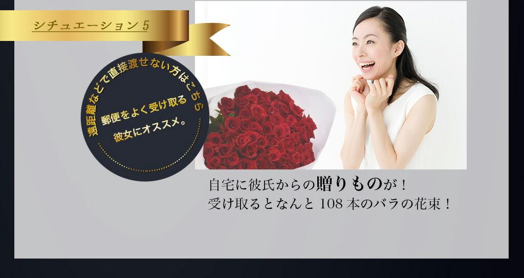 シチュエーション5、自宅に彼氏からの贈りものが!受け取るとなんと108本のバラの花束!