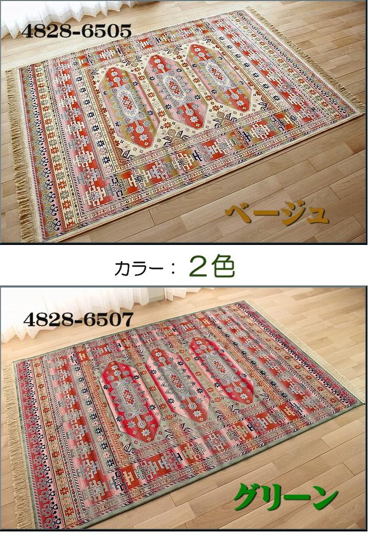 キリム 絨毯