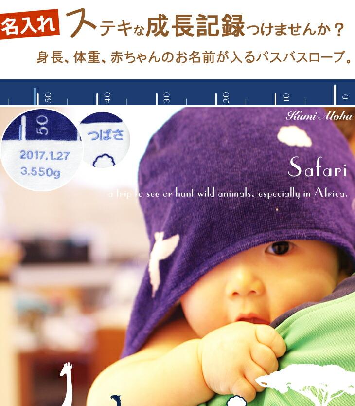出産祝い 1歳誕生日 出産準備 ベビーバスローブ バスポンチョ
