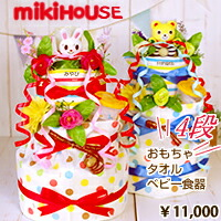 mikihouse・4段