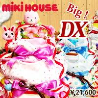 ミキハウス 4段DX