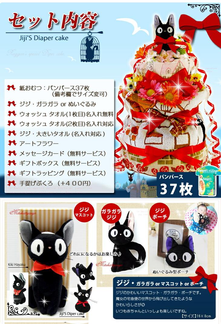 おむつケーキ 出産祝い スタジオジブリ 魔女の宅急便 ジジ セット内容