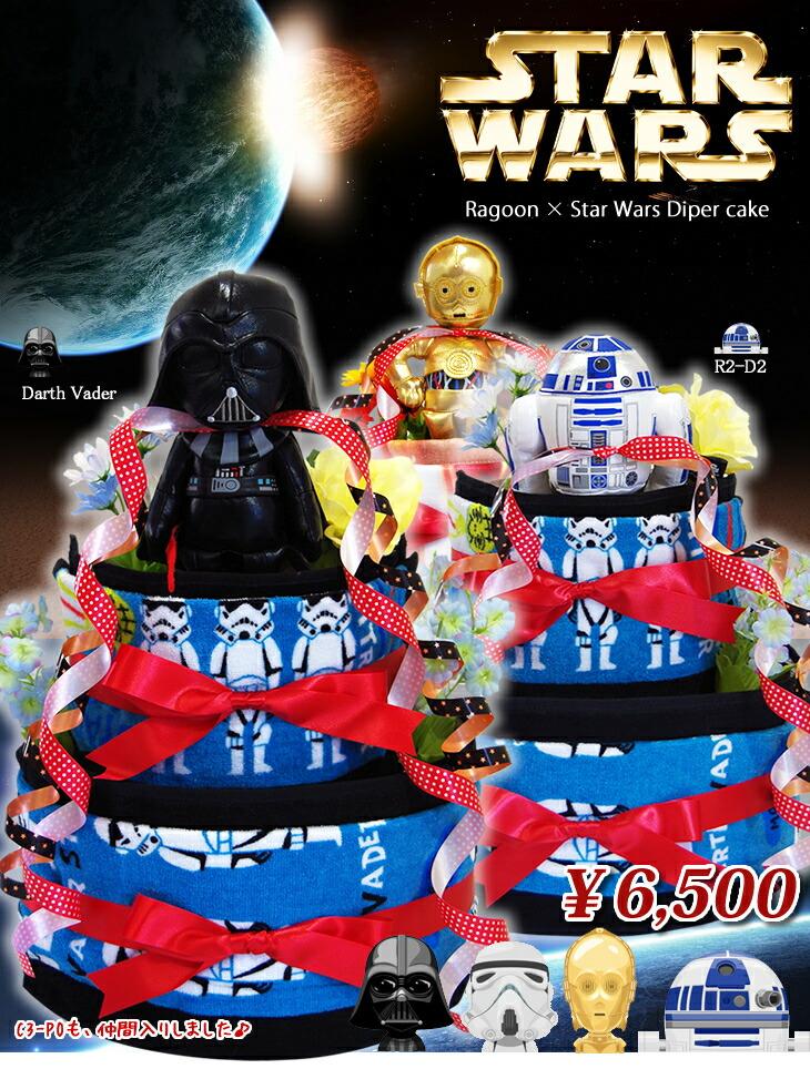スターウォーズ(Star Wars) のおむつケーキ