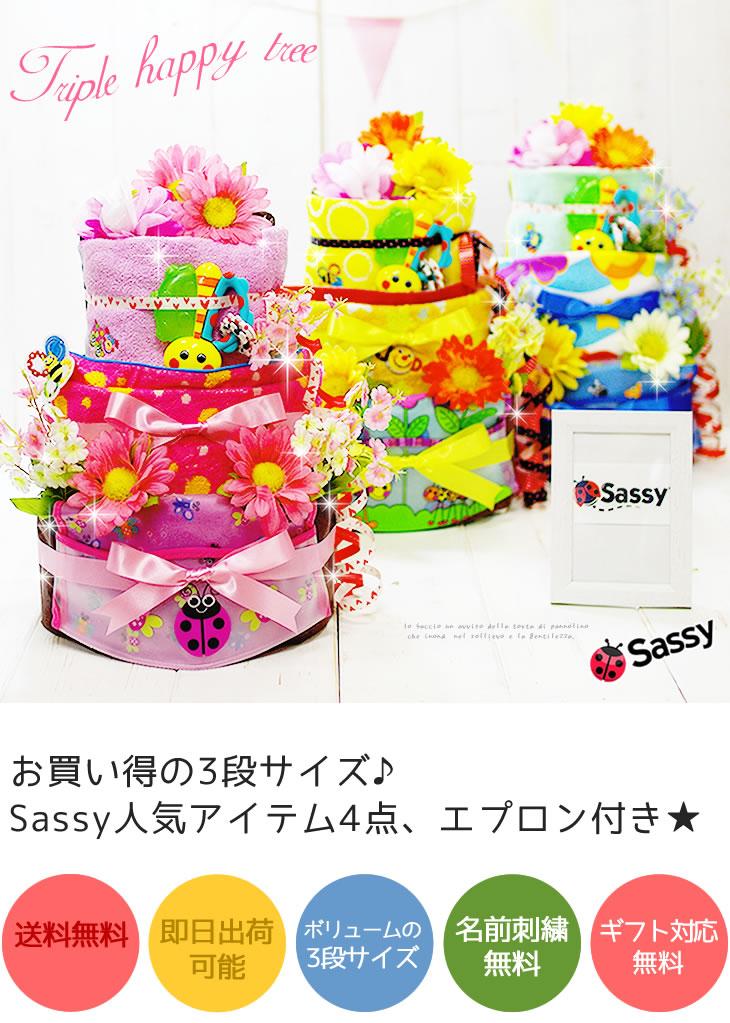 おむつケーキ 出産祝い sassy かわいい 名入れ