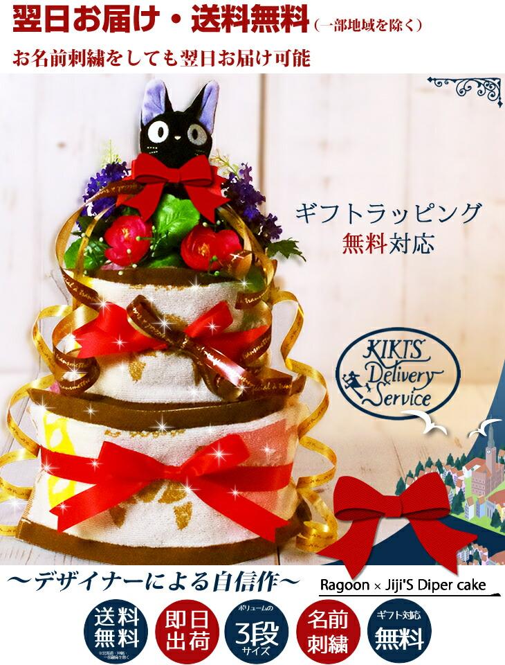おむつケーキ 出産祝い スタジオジブリ 魔女の宅急便 ジジ かわいい 名入れ