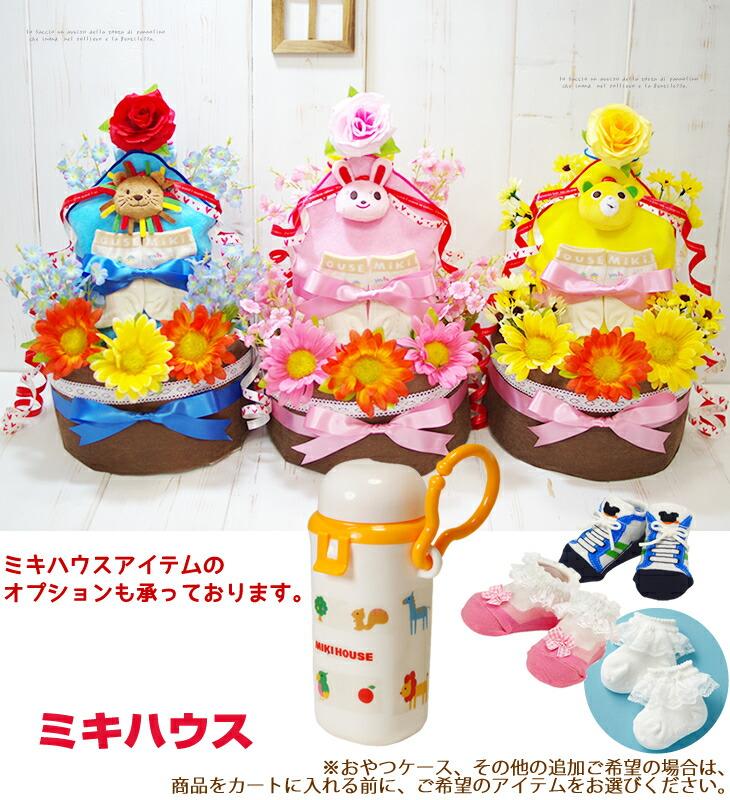 ミキハウス おつむケーキ 商品紹介