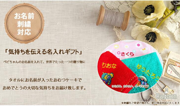 おむつケーキ 出産祝い 名入れ 刺繍