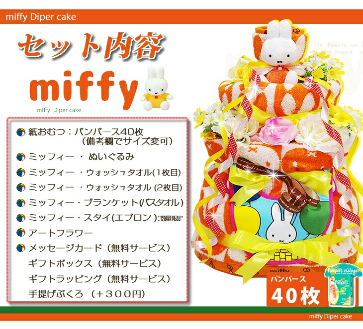 おむつケーキ 出産祝い ミッフィー かわいい 名入れ
