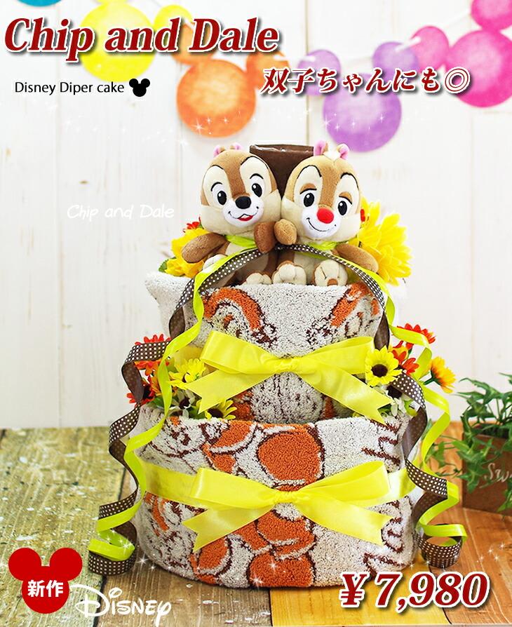 ディズニー/チップとデールの オムツケーキ