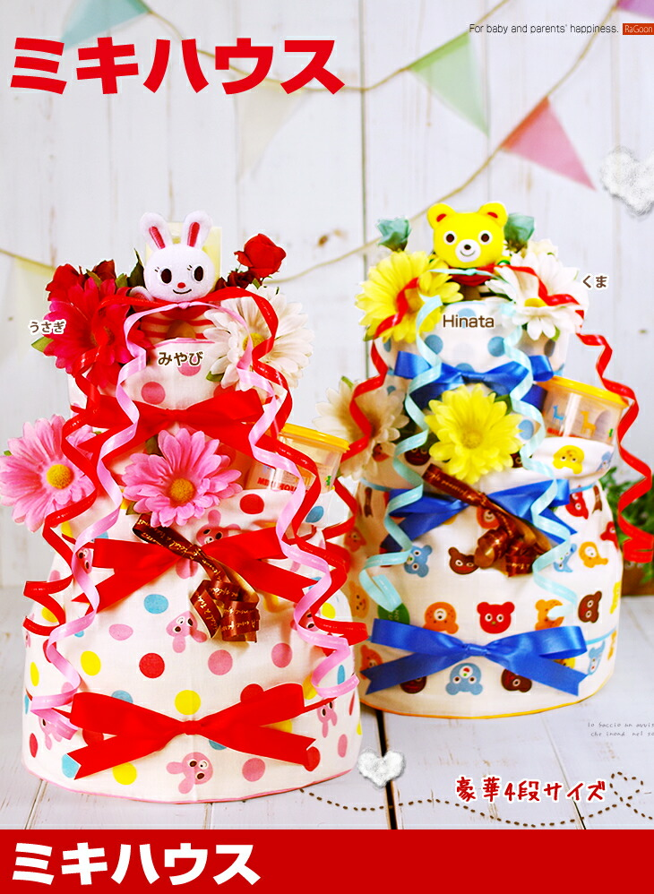 ミキハウス おつむケーキ