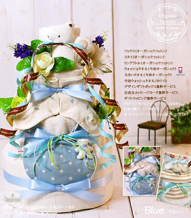 おむつケーキ 出産祝い オーガニック